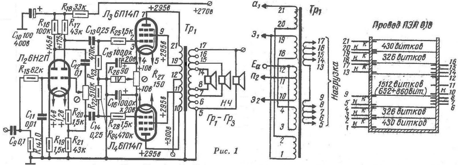 Ламповый усилитель без выходного трансформатора своими руками фото 525